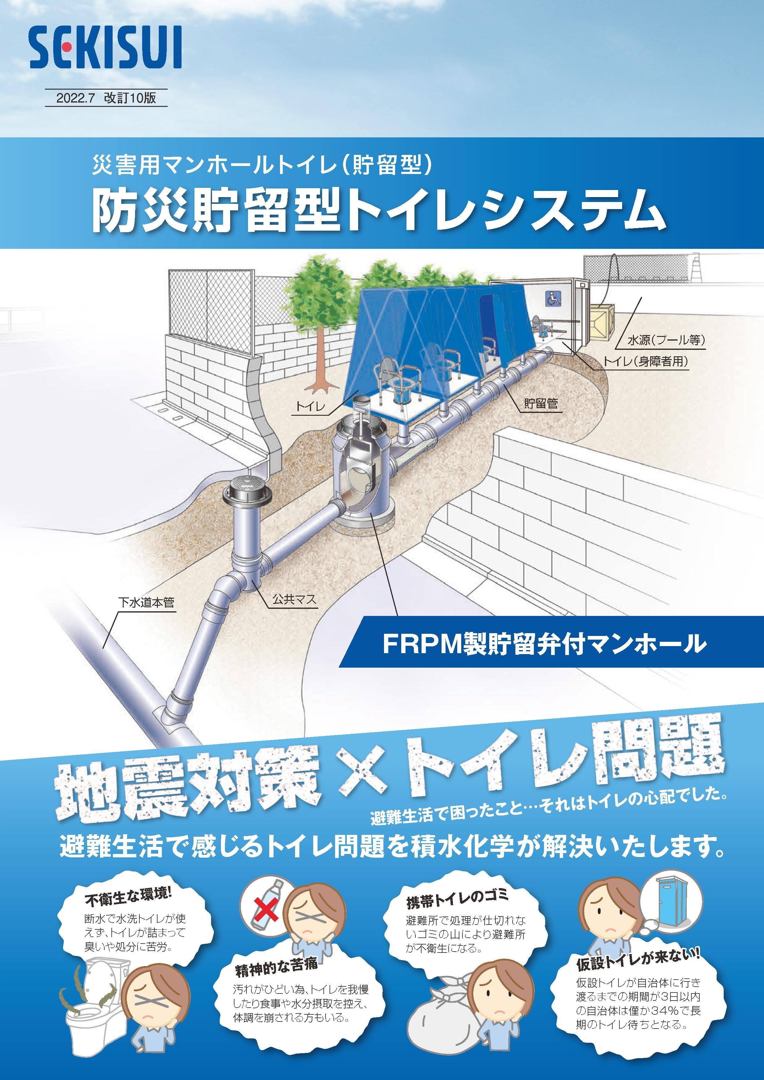 災害用マンホールトイレ 防災貯留型トイレシステム