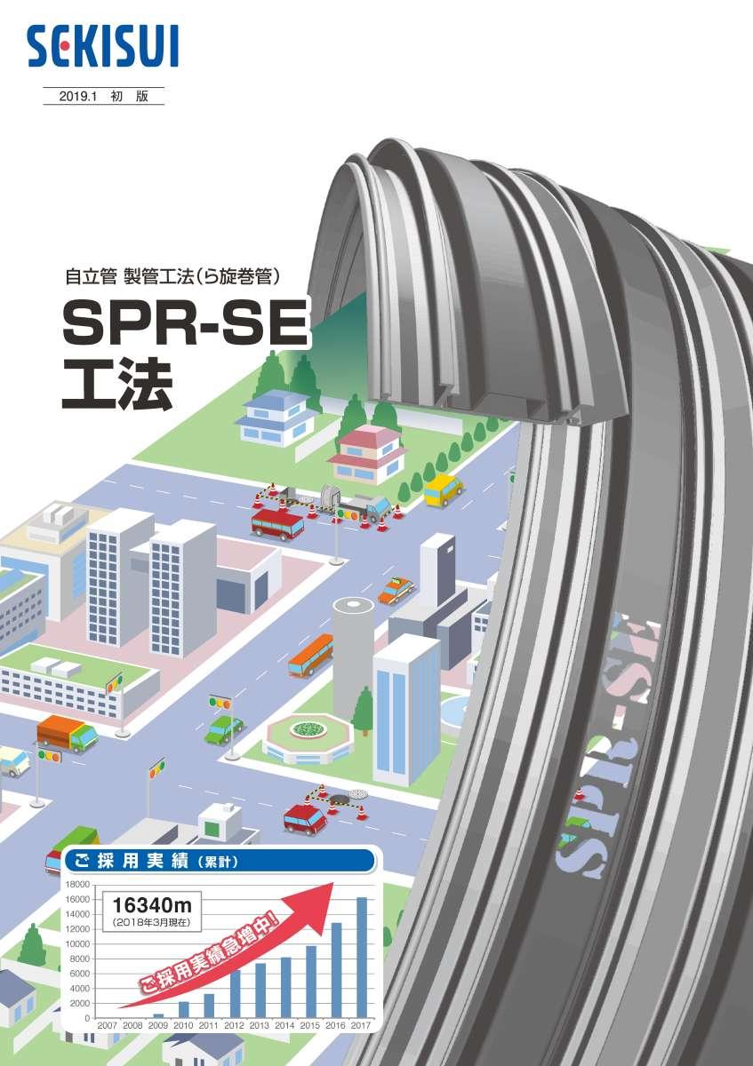 WEB下水道展-管路長寿命化-SPR-SE工法-パンフPDF
