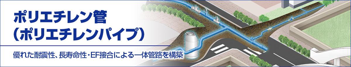 ポリエチレン管(ポリエチレンパイプ)のイメージ