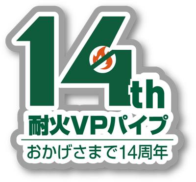 14thロゴ