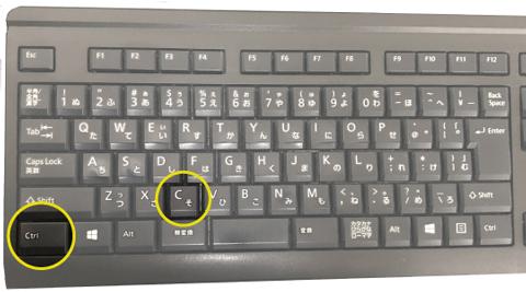 キーボード_ctrl+C