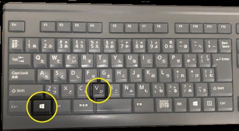 キーボード_windows+V