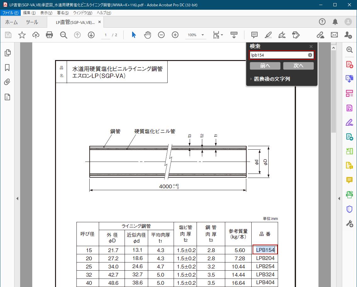 スクリーンショット_ctrl+F