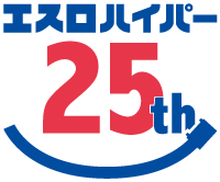 エスロハイパー25thロゴ