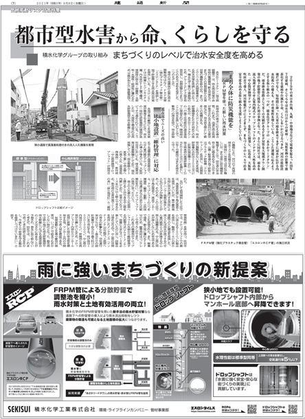 建通新聞でエスロンRCP(FRPM管)を利用した雨水貯留管が紹介