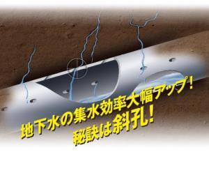 地すべり対策用高効率集水管 エスロン斜孔管