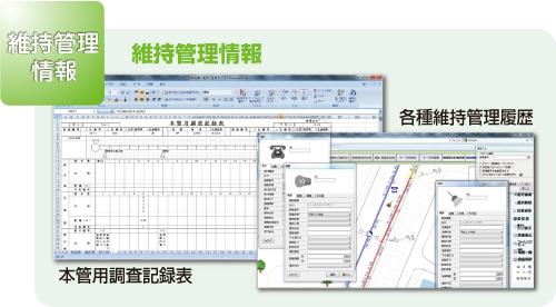 下水道情報管理システム