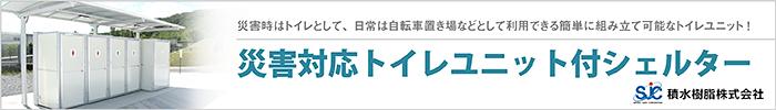 災害対応トイレユニット付きシェルター_バナー