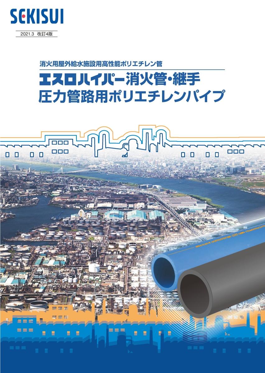 エスロハイパーAW消火管・継手 圧力管路用ポリエチレンパイプ