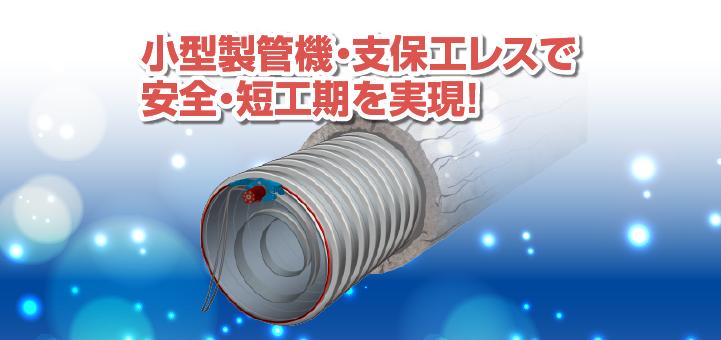 小型製管機・支保工レスで安全・短工期を実現